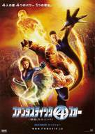 Fantastic Four - Japanese Movie Poster (xs thumbnail)