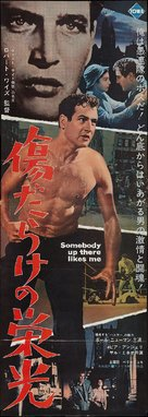 Somebody Up There Likes Me - Japanese Movie Poster (xs thumbnail)