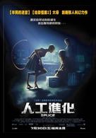 Splice - Taiwanese Movie Poster (xs thumbnail)
