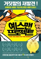 The Yes Men Fix the World - South Korean Movie Poster (xs thumbnail)