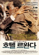 Hotel Rwanda - South Korean Movie Poster (xs thumbnail)