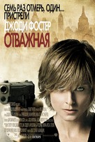 The Brave One - Russian Movie Poster (xs thumbnail)