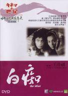 Hakuchi - Hong Kong DVD cover (xs thumbnail)