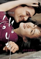 Hengbok - South Korean poster (xs thumbnail)