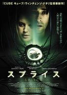 Splice - Japanese Movie Poster (xs thumbnail)