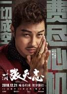 Ye Wen hui chuan: Zhang Tianzhi - Hong Kong Movie Poster (xs thumbnail)