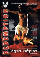 Sacred Flesh - Greek DVD cover (xs thumbnail)