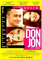 Don Jon - Japanese Movie Poster (xs thumbnail)