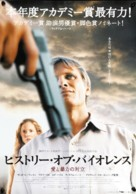 A History of Violence - Japanese Movie Poster (xs thumbnail)