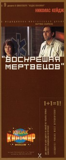 Bringing Out The Dead - Russian Movie Poster (xs thumbnail)