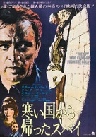 The Spy Who Came in from the Cold - Japanese Movie Poster (xs thumbnail)