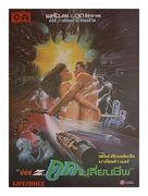 Lifeforce - Thai Movie Poster (xs thumbnail)
