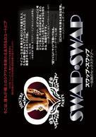 American Swing - Japanese Movie Poster (xs thumbnail)