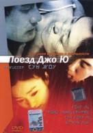 Zhou Yu de huo che - Russian Movie Cover (xs thumbnail)