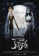 Corpse Bride - Japanese Movie Poster (xs thumbnail)