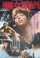 The Big Doll House - Japanese Movie Poster (xs thumbnail)