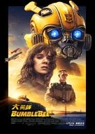 Bumblebee - Hong Kong Movie Poster (xs thumbnail)