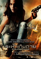 Colombiana - Thai Movie Poster (xs thumbnail)