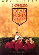 Dead Poets Society - Japanese Movie Poster (xs thumbnail)