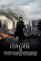 Star Trek: Into Darkness - Georgian Movie Poster (xs thumbnail)