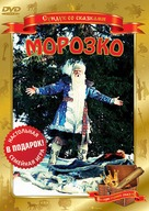 Morozko - Russian Movie Cover (xs thumbnail)