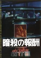 Adieu blaireau - Japanese Movie Poster (xs thumbnail)