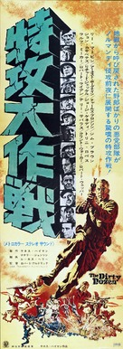 The Dirty Dozen - Japanese Movie Poster (xs thumbnail)