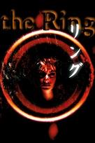 Ringu - DVD movie cover (xs thumbnail)