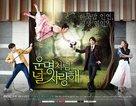 """Un-myeong-cheol-eom neol sa-rang-hae"" - South Korean Movie Poster (xs thumbnail)"