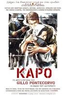 Kapò - Greek Movie Poster (xs thumbnail)