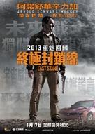 The Last Stand - Hong Kong Movie Poster (xs thumbnail)