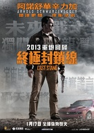 The Last Stand - Hong Kong Movie Poster (xs thumbnail)