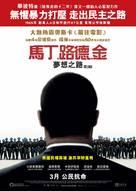 Selma - Hong Kong Movie Poster (xs thumbnail)