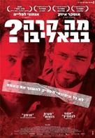 Balibo - Israeli Movie Poster (xs thumbnail)