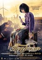 Chocolate - Thai Movie Poster (xs thumbnail)