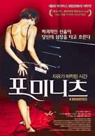 Vier Minuten - South Korean Movie Poster (xs thumbnail)