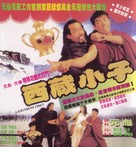 Xi Zang xiao zi - Hong Kong Movie Cover (xs thumbnail)