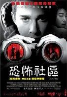 Disturbia - Taiwanese Movie Poster (xs thumbnail)