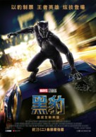 Black Panther - Chinese Movie Poster (xs thumbnail)