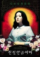 Chinjeolhan geumjassi - South Korean Movie Poster (xs thumbnail)
