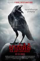 Good Samaritan -  Movie Poster (xs thumbnail)