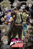 """JoJo no kimyô-na bôken"" - Movie Cover (xs thumbnail)"