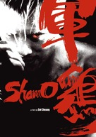 Shamo - Hong Kong Movie Poster (xs thumbnail)