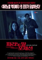 The Possession of David O'Reilly - South Korean Movie Poster (xs thumbnail)