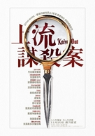 Knives Out - Taiwanese Movie Poster (xs thumbnail)