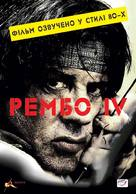 Rambo - Ukrainian Movie Poster (xs thumbnail)