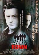 Ronin - Japanese Movie Poster (xs thumbnail)