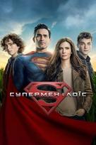"""Superman and Lois"" - Ukrainian Movie Cover (xs thumbnail)"