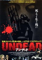 Undead - Japanese Movie Poster (xs thumbnail)
