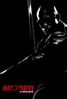 """Blade: The Series"" - Georgian Movie Poster (xs thumbnail)"